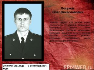 Кавалер ордена «3а заслуги перед Отечеством» IV степени (посмертно) прапорщик Ло