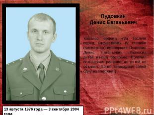 Кавалер ордена «3а заслуги перед Отечеством» IV степени (посмертно) прапорщик Пу