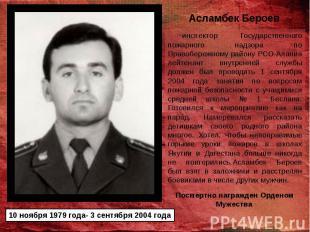 инспектор Государственного пожарного надзора по Правобережному району РСО-Алания