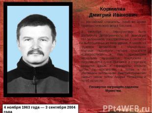 — российский спасатель, погиб во время террористического акта в Беслане. 3 сентя