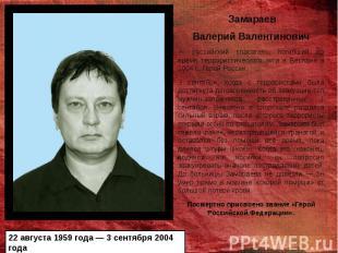 Замараев Замараев Валерий Валентинович — российский спасатель, погиб