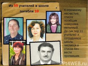 Из 59 учителей в школе Из 59 учителей в школе погибли 10