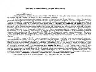Президенту России Медведеву Дмитрию Анатольевичу. Уважаемый Президент! К вам обр