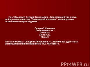 Поэт Васильев Сергей Степанович – Борогонский уже после войны написал поэму &quo
