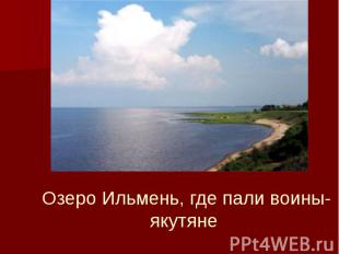Озеро Ильмень, где пали воины-якутяне