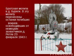 Братская могила в д. Буреги. В эту могилу перенесены останки погибших Братская м