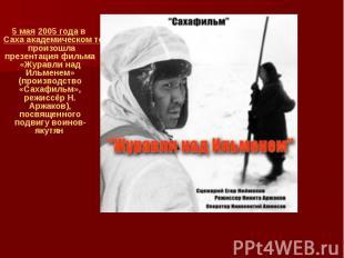 5 мая2005 годавСаха академическом театре им П.А.Ой
