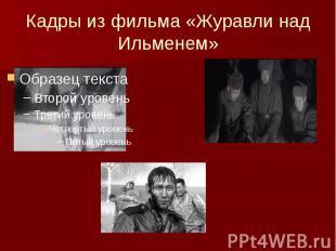 Кадры из фильма «Журавли над Ильменем»