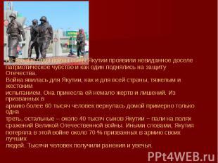 В суровые годы войны сыны Якутии проявили невиданное доселе В суровые годы войны