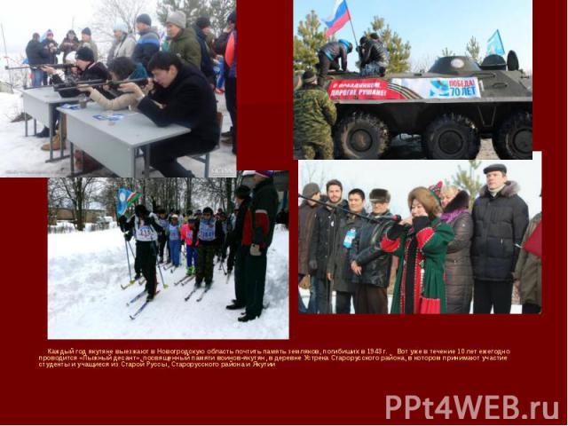 Каждый год якутяне выезжают вНовогродскую областьпочтить память земляков, погибиших в 1943 г. Вот уже в течение 10 лет ежегодно проводится «Лыжный десант», посвященный памяти воинов-якутян, в деревне Устрека Старорусского района, в…