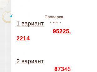 Проверка + или - 1 вариант 95225, 2214 2 вариант 87345 3817