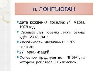 Дата рождения посёлка: 24 марта 1978 год. Сколько лет посёлку , если сейчас идёт