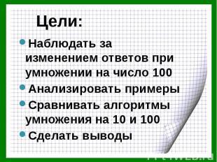 Цели: Наблюдать за изменением ответов при умножении на число 100 Анализировать п