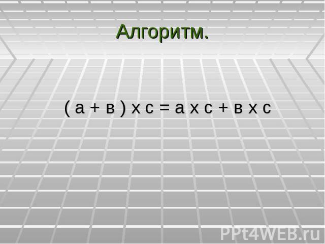 ( а + в ) х с = а х с + в х с ( а + в ) х с = а х с + в х с