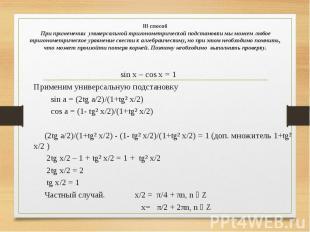 III способ При применении универсальной тригонометрической подстановки мы можем