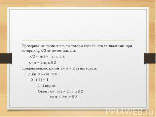 Проверим, не произошло ли потери корней, это те значения, при которых tg x/2 не