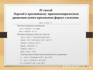 IV способ Переход к простейшему тригонометрическому уравнению путем применения ф