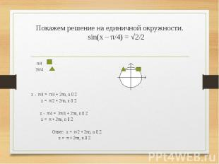 Покажем решение на единичной окружности. sin(x – π/4) = √2/2 π/4 3π/4 x - π/4 =