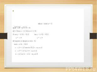 sin x – cos x = 1 1 == √2 2 (1/√2)sin x – (1/√2)cos x= 1/√2 3 cos φ = 1/√2 = √2/
