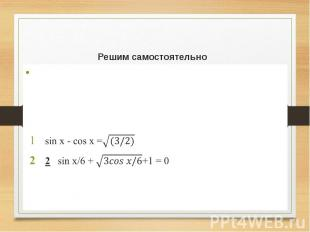 Решим самостоятельно Решить каждое уравнение несколькими способами. (Работа в па