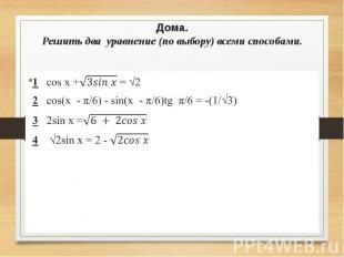 Дома. Решить два уравнение (по выбору) всеми способами. 1 cos x + = √2 2 cos(x -