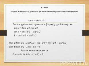 II способ  Переход к однородному уравнению, применяя основные тригонометри