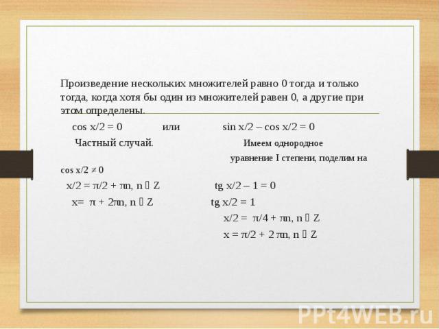 Произведение нескольких множителей равно 0 тогда и только тогда, когда хотя бы один из множителей равен 0, а другие при этом определены. Произведение нескольких множителей равно 0 тогда и только тогда, когда хотя бы один из множителей равен 0, а дру…