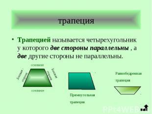 Трапецией называется четырехугольник у которого две стороны параллельны , а две