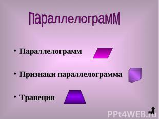 Параллелограмм Признаки параллелограмма Трапеция