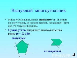 Многоугольник называется выпуклым если он лежит по одну сторону от каждой прямой