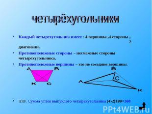 Каждый четырехугольник имеет : 4 вершины ,4 стороны , 2 диагонали. Каждый четыре