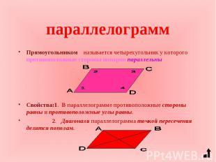 Прямоугольником называется четырехугольник у которого противоположные стороны по