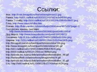 Фон: http://com.lenagold.ru/fon/ori/sneg/snow11.jpg Рамка: http://s001.radikal.r