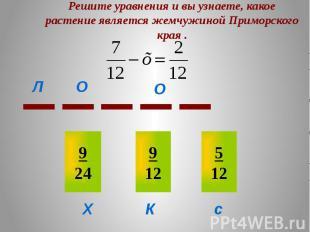 Решите уравнения и вы узнаете, какое растение является жемчужиной Приморского кр