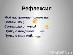 Моё настроение похоже на: Моё настроение похоже на: Солнышко ; Солнышко с тучкой