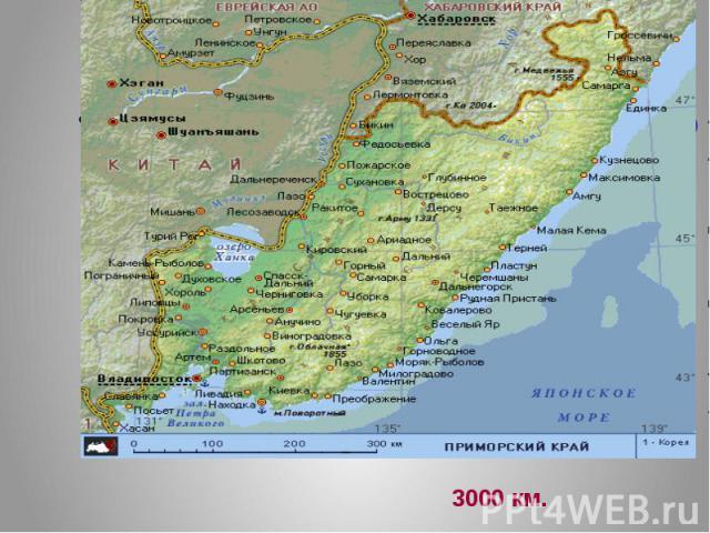 Пешему туристу, идущему со скоростью 5 км/час для совершения путешествия вдоль границы Приморского края потребуется около 600 часов. Какова длина границы Приморского края