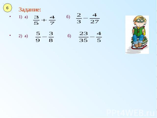 Задание: Задание: 1) а) б) 2) а) б)