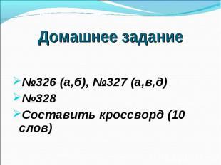 №326 (а,б), №327 (а,в,д) №326 (а,б), №327 (а,в,д) №328 Составить кроссворд (10 с
