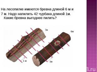 На лесопилке имеются бревна длиной 6 м и На лесопилке имеются бревна длиной 6 м
