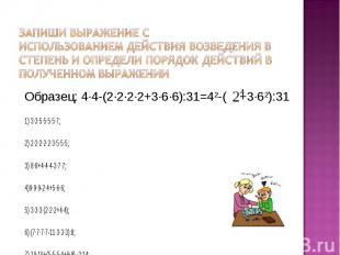 Образец: 4·4-(2·2·2·2+3·6·6):31=4²-( +3·6²):31 Образец: 4·4-(2·2·2·2+3·6·6):31=4