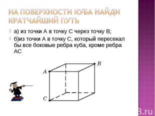а) из точки А в точку С через точку В; а) из точки А в точку С через точку В; б)