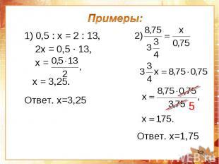 1) 0,5 : х = 2 : 13, 1) 0,5 : х = 2 : 13, 2х = 0,5 · 13, х = х = 3,25. Ответ. х=