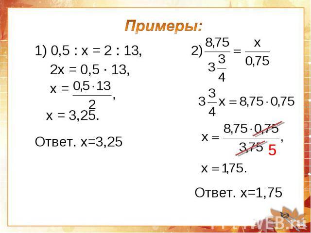 1) 0,5 : х = 2 : 13, 1) 0,5 : х = 2 : 13, 2х = 0,5 · 13, х = х = 3,25. Ответ. х=3,25