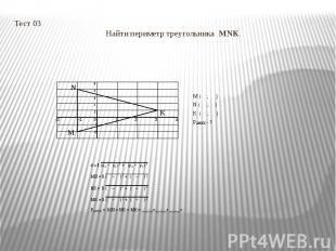 Тест 03 Найти периметр треугольника MNK.