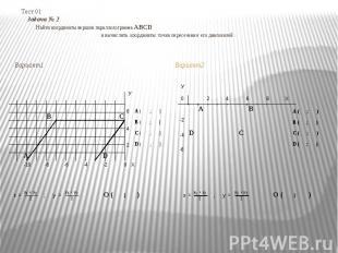 Тест 01 Задача № 2 Найти координаты вершин параллелограмма АВСD и вычислить коор
