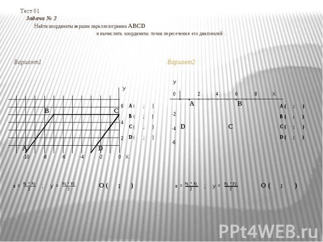 Тест 01 Задача № 2 Найти координаты вершин параллелограмма АВСD и вычислить координаты точки пересечения его диагоналей . Вариант1
