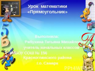 Урок математики «Прямоугольник» Выполнила: Рябухина Татьяна Михайловна учи