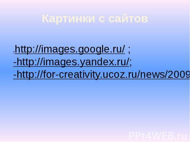 Картинки с сайтов