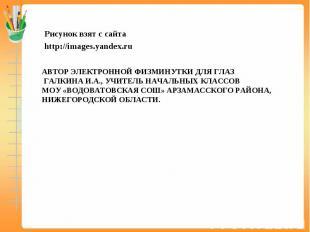 Рисунок взят с сайта http://images.yandex.ru