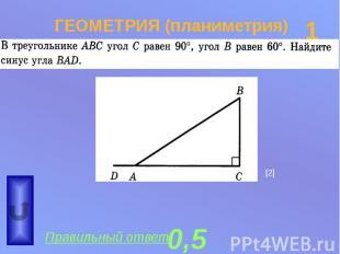 ГЕОМЕТРИЯ (планиметрия)